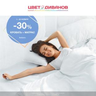 Cкидка 30% на кровать + матрас