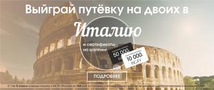 Выиграйте в INCITY модное путешествие в Италию и сертификаты на 50 000 и 10 000!