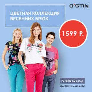 Весенние брюки разных цветов в Ostin! Будь ярче!
