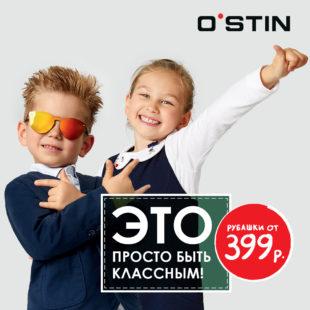 Стильная одежда для школьников в Ostin!