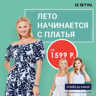 Летние платья от 1599 рублей в Ostin!