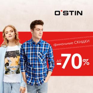 Распродажа одежды в O'STIN