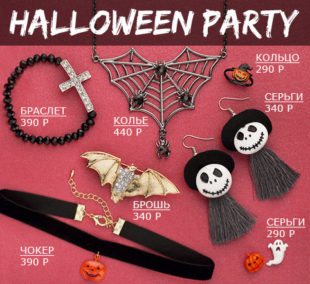 Halloween party от Lady Collection!