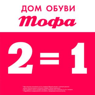 2=1 в «Дом обуви «ТОФА»!